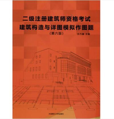二级注册建筑师资格考试建筑构造与详图模拟作图题(第六版)
