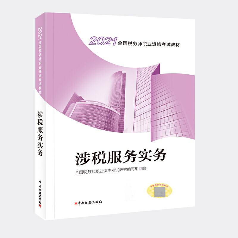 2020全国税务师职业资格考试教材:涉税服务实务