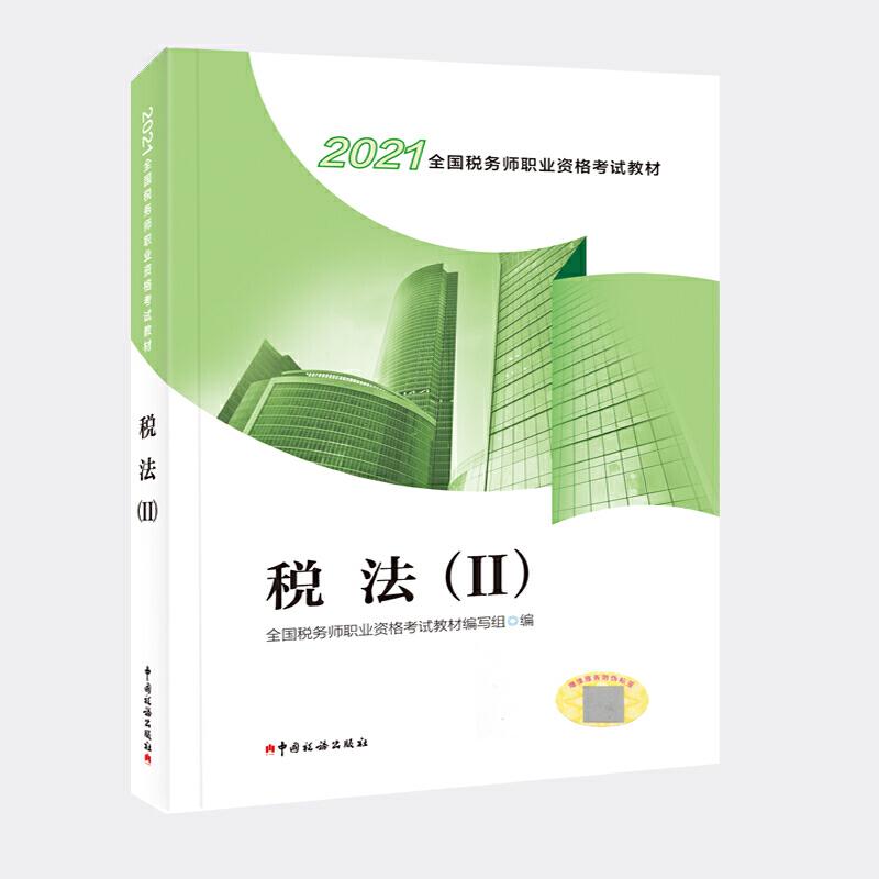2020全国税务师职业资格考试教材:税法(II)