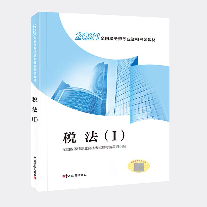 2020全国税务师职业资格考试教材:税法(I)