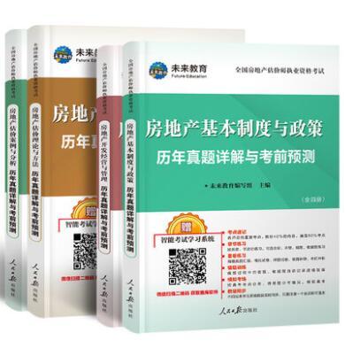 全国房地产估价师执业资格考试 历年真题详解与考前预测(全四册)