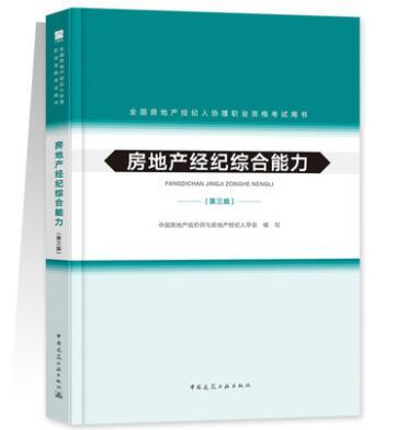 全国房地产经纪人协理职业资格考试用书:房地产经纪综合能力(第三版)