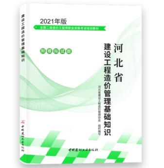 2021年版全国二级造价工程师职业资格考试培训教材:河北省建设工程造价管理基础知识