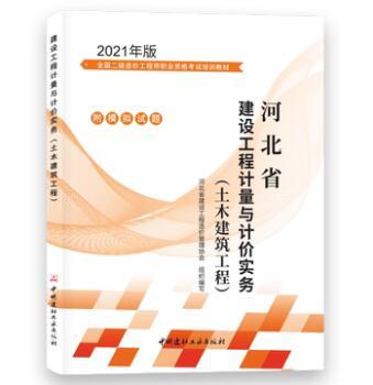 2021年版全国二级造价工程师职业资格考试培训教材:河北省建设工程计量与计价实务(土木建筑工程)