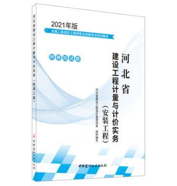 2021年版全国二级造价工程师职业资格考试培训教材:河北省建设工程计量与计价实务(安装工程)