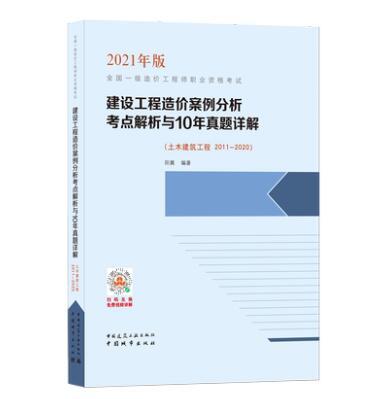 2021年�|版全��一�造�r工程����I�Y格考�:建�O工程造�r案例分析考�c解析▲�c10年真�}�】解(土木建�B工程2011~2020)
