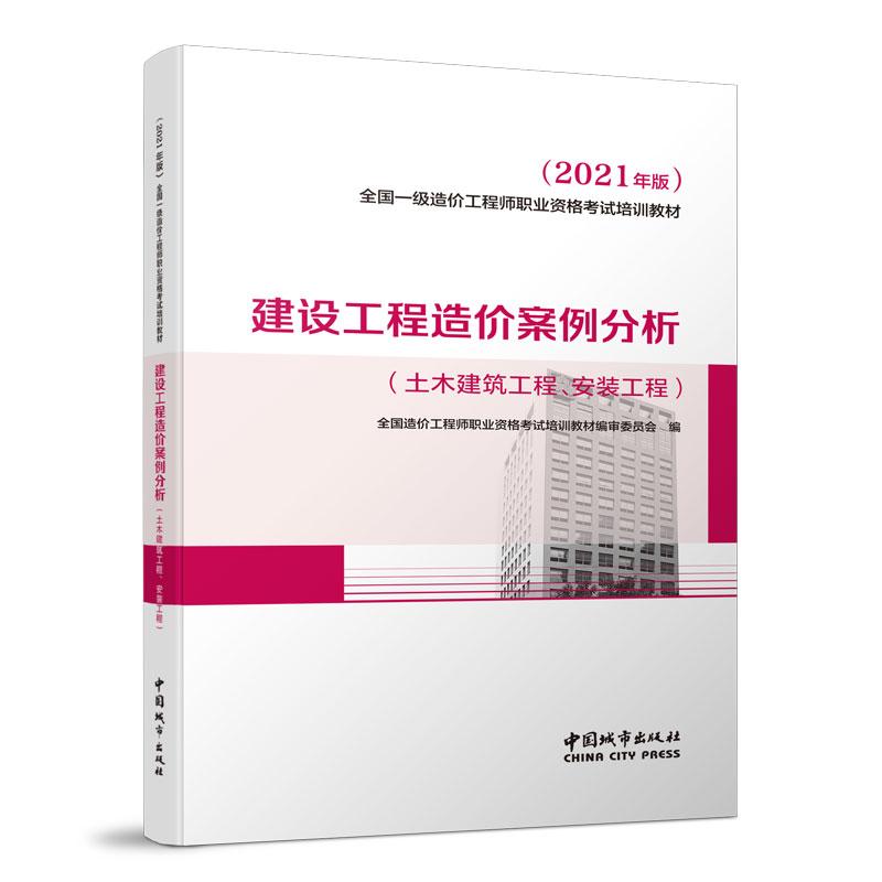 2021年版全国一级造价工程师职业资格考试培训教材:建设工程造价案例分析(土木建筑工程、安装工程)