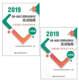 2019全国一级造价工程师职业资格考试应试指南:交通运输工程造价案例分析+交通运输工程技术与计量(公路篇)(共2本)