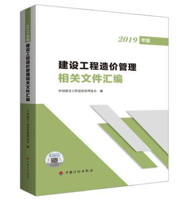 2019年版建设工程造价管理相关文件汇编