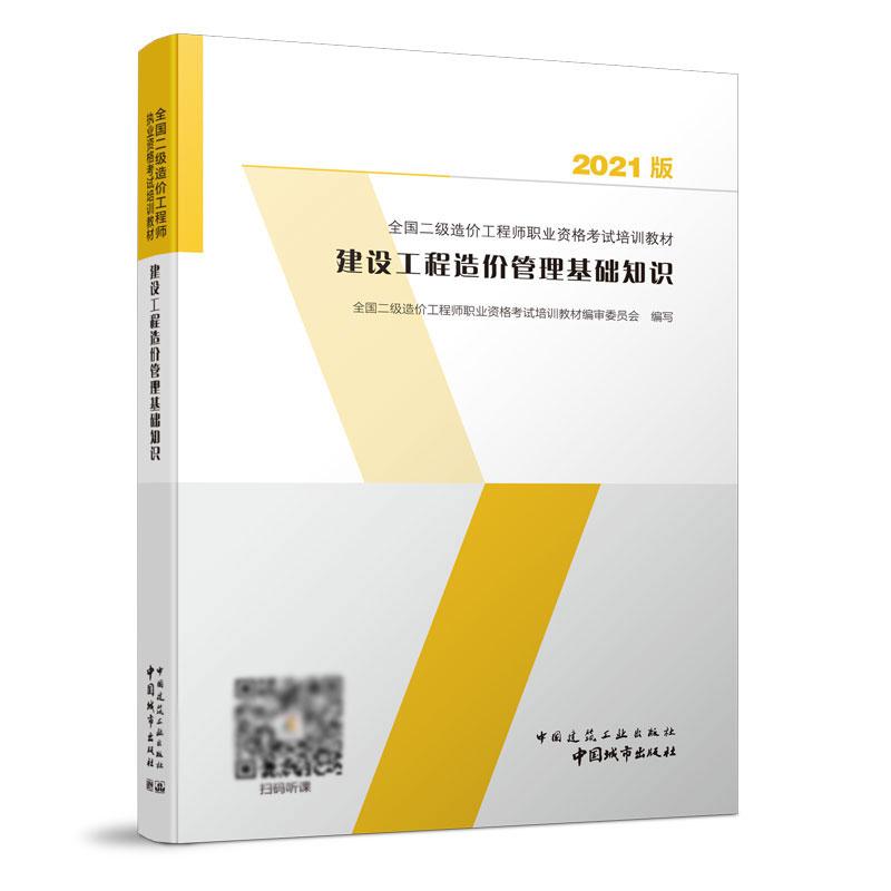 2019年版全��二�造�r工程����I�Y格考�培�教材:建�O工程造�r管理基�A知�R
