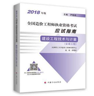 2018年版全国造价工程师执业资格考试应试指南:建设工程技术与计量(安装工程)