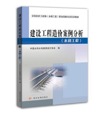 全国造价工程师(水利工程)职业资格考试培训教材:建设工程造价案例分析(水利工程)
