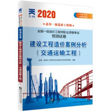 2019全��一�造�r工程����I�Y格考��A�y�卷:建�O工程造�r案例分析(交通�\�工程)