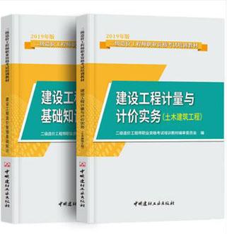 2019年版二级造价工程师职业资格考试培训教材:建设工程计量与计价实务(土木建筑工程)+管理基础知识共2本