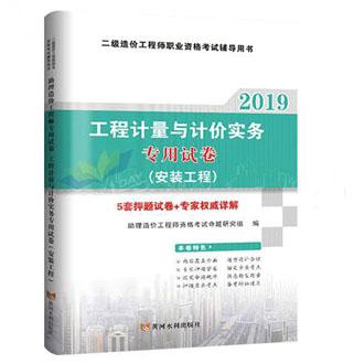 2019二级造价工程师职业资格考试辅导用书:工程计量与计价实务专用试卷(安装工程)