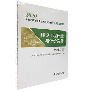 2020全国二级造价工程师职业资格考试复习题集:建设工程计量与计价实务(水利工程)