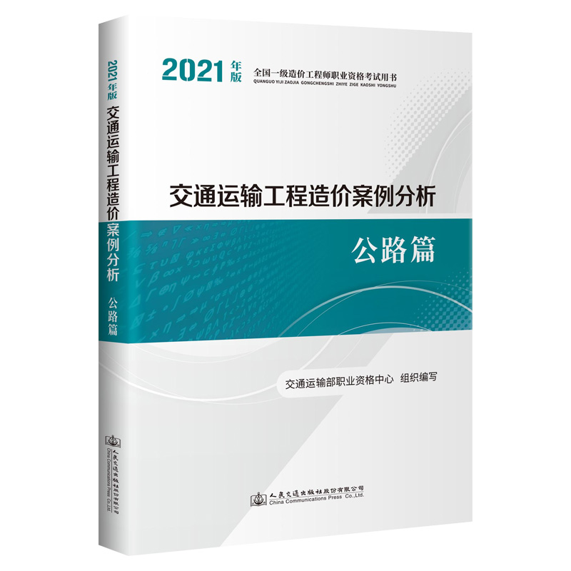 2021年版全国一级造价工程师职业资格考试用书:交通运输工程造价案例分析(公路篇)