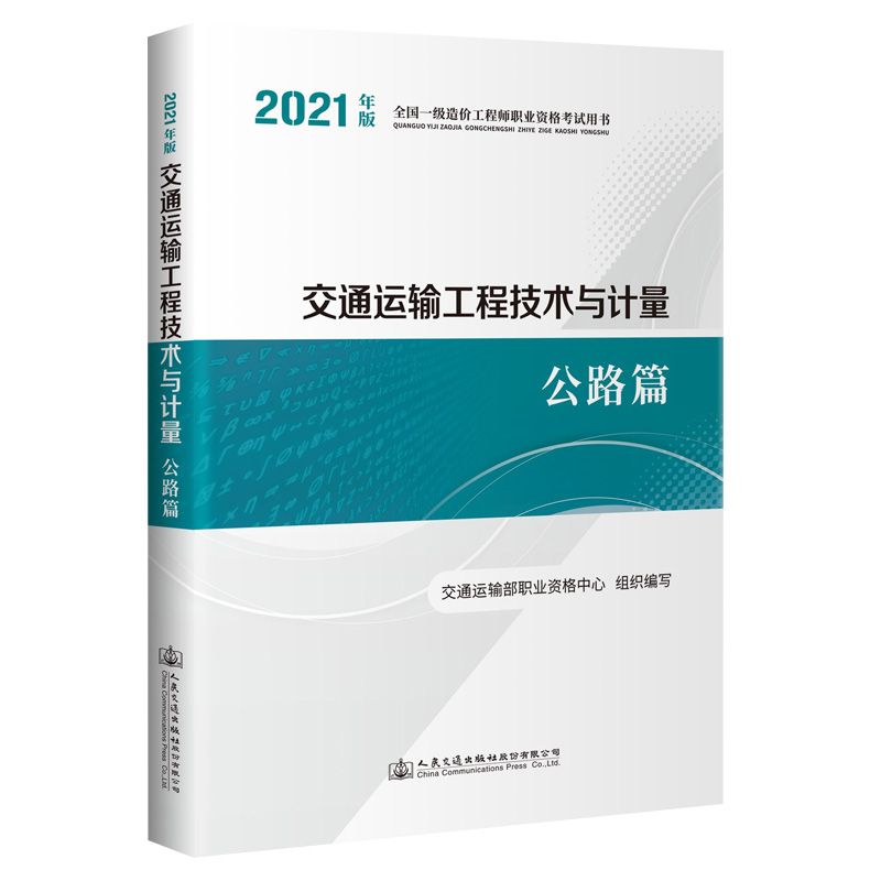 2021年版全国一级造价工程师职业资格考试用书:交通运输工程技术与计量(公路篇)