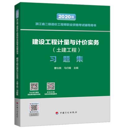 2020版浙江省二级造价工程师职业资格考试辅导用书:建设工程计量与计价实务(土建工程)习题集