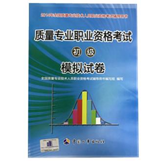 2014年全国质量专业技术人员职业资格考试辅导用书:质量专业职业资格考试(初级)模拟试卷