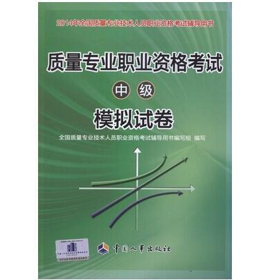 2014年(nian)全��(guo)�|量(liang)��I技(ji)�g(shu)人�T�(zhi)�Idi)矢ge)考��o�в���U�|量(liang)��I�(zhi)�Idi)矢ge)考�(中(zhong)�)模(mo)�M�卷(juan)