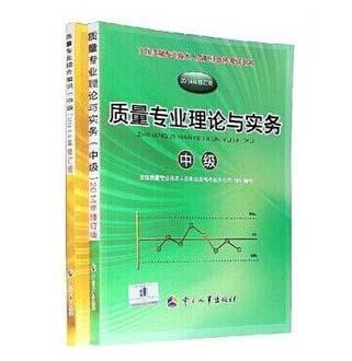 注册中级质量工程师教材全套2本(2014年版)
