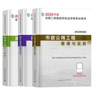 2020年版二建教材市政公用工程全套:市政法规施工管理(共3本)
