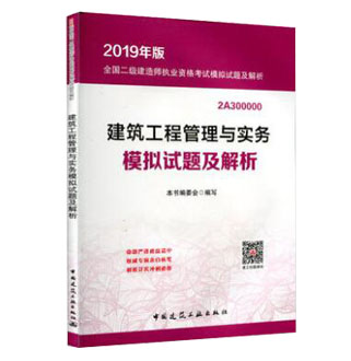 2019年版全国二级建造师执业资格考试模拟试题及解析:建筑工程管理与实务 模拟试题及解析
