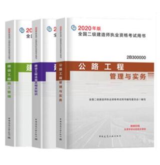 2020版全国二级建造师公路专业教材(共3本)