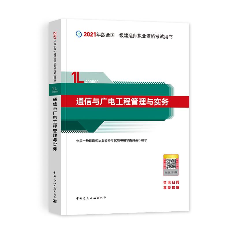 2018全国一级建造师执业资格考试用书:通信与广电工程管理与实务