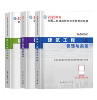 2020版全(quan)��二�建造��建�B��I教材(cai)(共3本(ben))