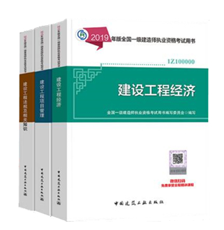 一级建造师教材公共课科目(建设工程项目管理+建设工程经济+法规及相关知识)共3本
