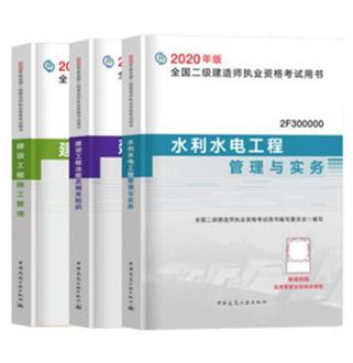 2020版全(quan)��二�建造��水利水���I教材(cai)(共3本(ben))