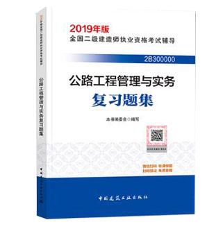 2019年版全国二级建造师执业资格考试辅导:公路工程管理与实务 复习题集