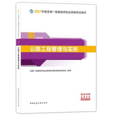 一级建造师考试用书(公路工程管理与实务)