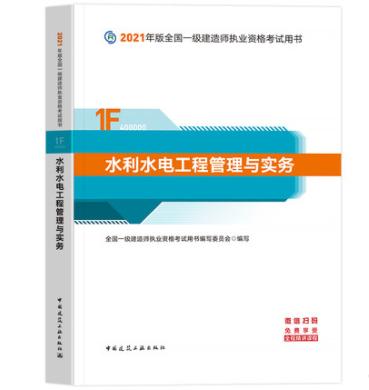 2018全国一级建造师执业资格考试用书:水利水电工程管理与实务
