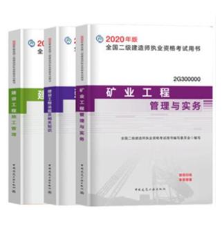 2019年版全国二级建造师执业资格考试用书:矿业工程管理与实务+建设工程法规及相关知识+建设工程施工管理(共3本)