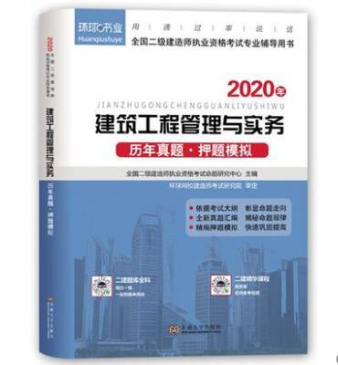 2019全国二级建造师执业资格考试专业辅导用书:建筑工程管理与实务(历年真题.押题模拟)