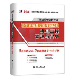 全新版全国二级建造师执业资格考试用书:机电工程管理与实务 历年真题及专家押题试卷
