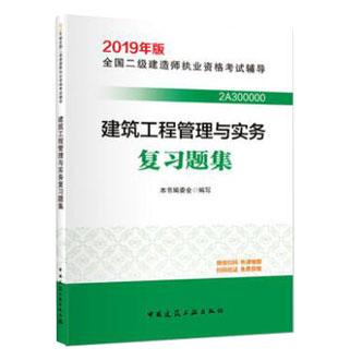 2019年版全国二级建造师执业资格考试辅导:建筑工程管理与实务 复习题集