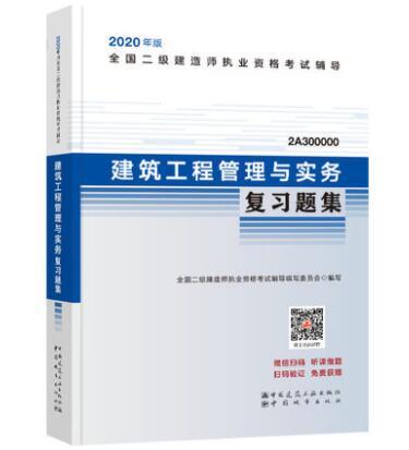 2020年版全国二级建造师执业资格考试辅导:建筑工程管理与实务复习题集