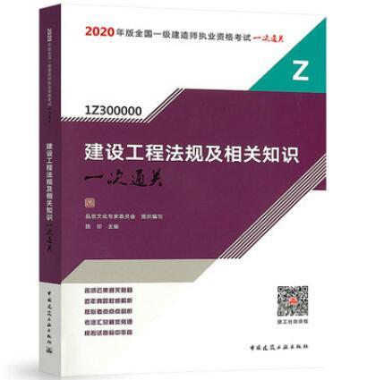 2020年版全国一级建造师执业资格考试一次通关:建设工程法规及相关知识一次通关