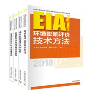 2018环境影响评价工程师考试教材全4本
