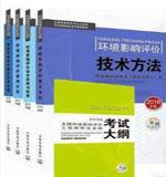 2016环境影响评价工程师考试用书教材+大纲(5本)