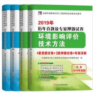 2019全国环境影响评价工程师职业资格考试用书历年真题及押题模拟试卷共4本