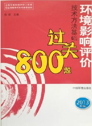 2013年 环境影响评价工程师 技术方法基础过关800题