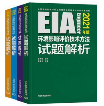 2019环境影响评价:技术方法+案例分析+技术导则与标准+相关法律法规(试题解析)(共4本)