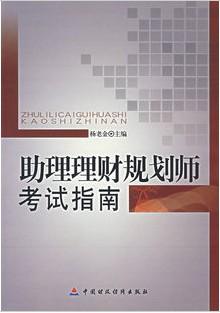 助理理财规划师考试指南