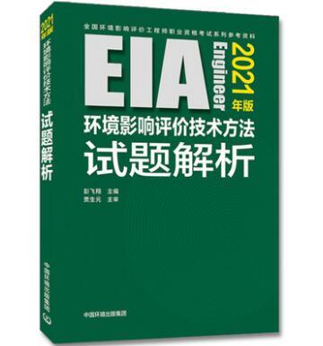 2018全国环境影响评价工程师职业资格考试系列参考资料试题解析共4本