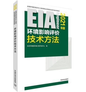 2021年版全国环境影响评价工程师职业资格考试系列参考教材:环境影响评价技术方法